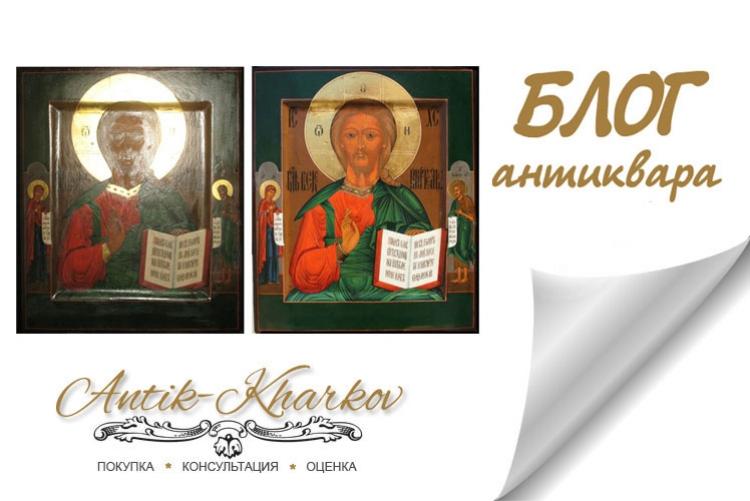 крайне как оценить икону по фото иркутск уже побывали