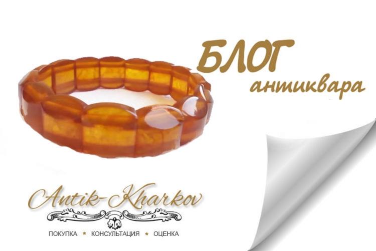 7aa6e1222ee8 Хотите продать янтарные бусы дорого и быстро  Приходите в один из наших  антикварных магазинов в Харькове — мы оценим и предложим за изделия из  натурального ...
